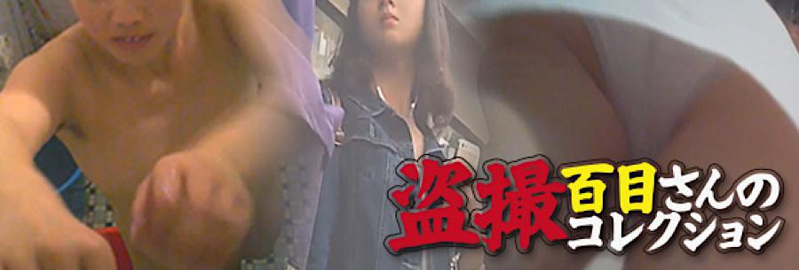 無修正エロ動画:百目さんの盗satuコレクション:オマンコ丸見え