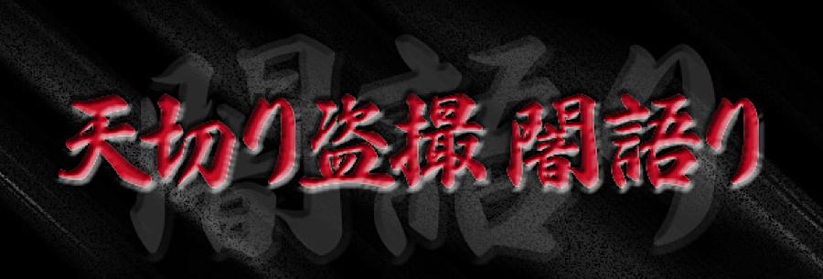 無修正エロ動画:天切り盗SATU 闇語り:パイパンオマンコ
