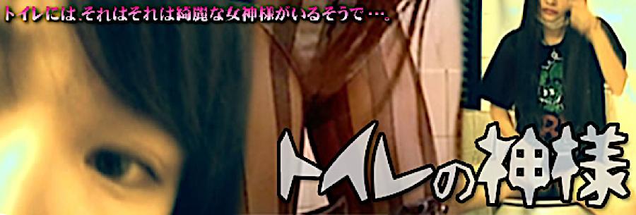 無修正エロ動画:ト○レの神様:マンコ無毛