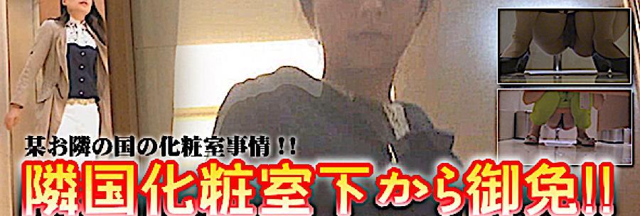 無修正エロ動画:隣国化粧室下から御免!!:おまんこパイパン