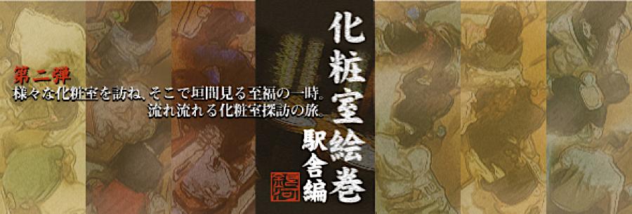 無修正エロ動画:化粧室絵巻 駅舎編:マンコ無毛