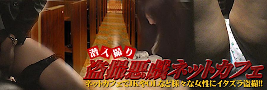 無修正エロ動画:盗SATU悪戯ネットカフェ:おまんこ