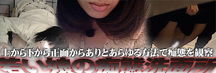 無修正エロ動画:若い女良の痴態洗面所:まんこ