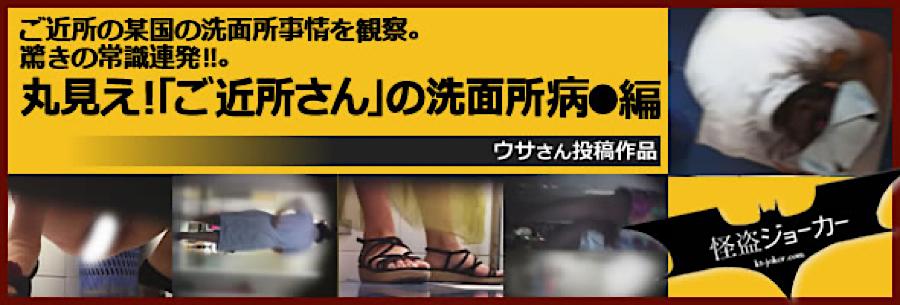 無修正エロ動画:丸見え!「ご近所さん」の洗面所病●編:パイパンオマンコ