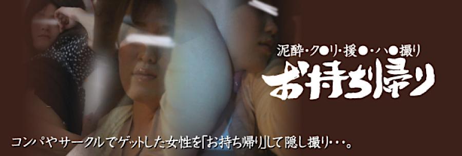 無修正エロ動画:お持ち帰り:無修正マンコ