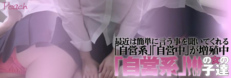 無修正エロ動画:「自営系」の女の子達:おまんこパイパン