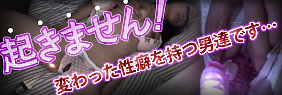 無修正エロ動画:起きません!:無毛おまんこ