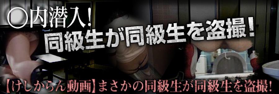 無修正エロ動画:◯内潜入!同級生が同級生を盗SATU!:パイパンオマンコ