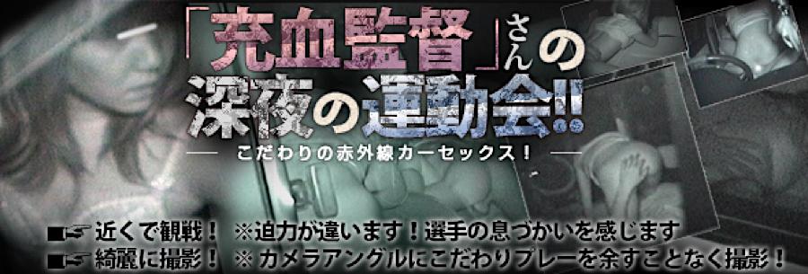 無修正エロ動画:「充血監督」さんの深夜の運動会!!:オマンコ丸見え
