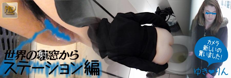 無修正エロ動画:世界の射窓から~ステーション編~:おまんこパイパン