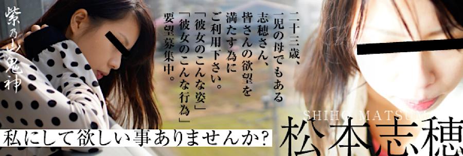 無修正エロ動画:私にして欲しい事ありませんか?「松本志穂」:マンコ無毛