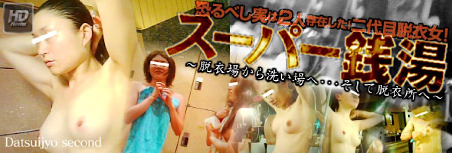 無修正エロ動画:二代目脱衣女「スーパー銭湯」:無毛まんこ
