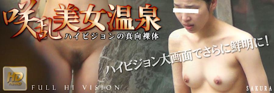 無修正エロ動画:咲乱美女温泉-覗かれた露天風呂の真向裸体-ハイビジョン:パイパンマンコ