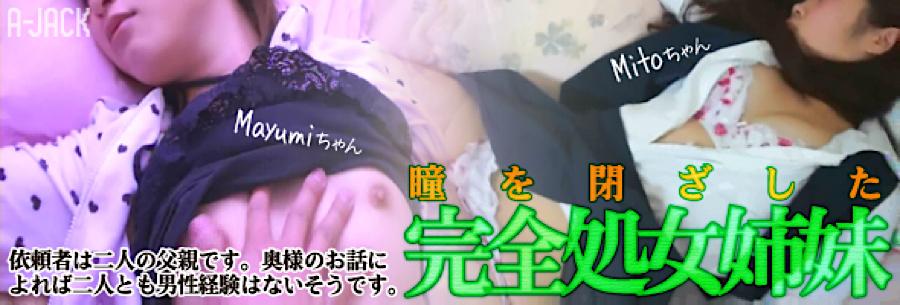 無修正エロ動画:瞳を閉ざした完全処女二人嬢:マンコ