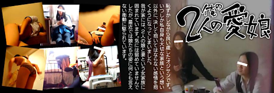 無修正エロ動画:俺の2人の愛嬢:オマンコ丸見え