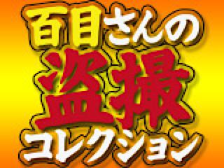無修正エロ動画:百目さんの盗satuコレクション:マンコ無毛
