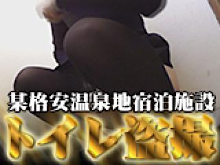 無修正エロ動画:某格安温泉地宿泊施設ト●レ盗satu:パイパンオマンコ