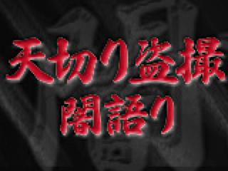 無修正エロ動画:天切り盗SATU 闇語り:おまんこ