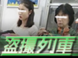 無修正エロ動画:盗SATU列車:無修正オマンコ