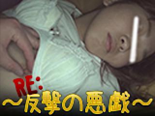 無修正エロ動画:RE:~反撃の悪戯~:オマンコ