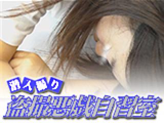 無修正エロ動画:盗SATU悪戯自習室:パイパンマンコ