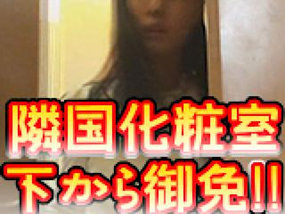 無修正エロ動画:隣国化粧室下から御免!!:マンコ