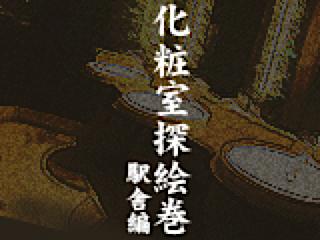 無修正エロ動画:化粧室絵巻 駅舎編:まんこパイパン