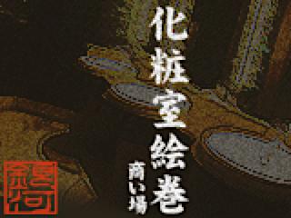 無修正エロ動画:化粧室絵巻 商い場編:無修正オマンコ
