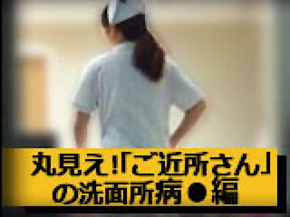 無修正エロ動画:丸見え!「ご近所さん」の洗面所病●編:おまんこ