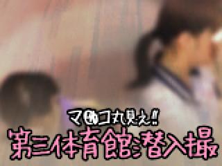 無修正エロ動画:限定配信マ○コ丸見え!!第三体育館潜入撮:おまんこ無修正