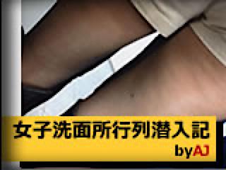 無修正エロ動画:女子洗面所行列潜入記:無毛おまんこ