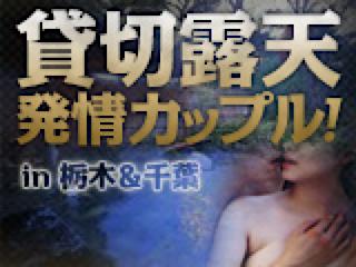 無修正エロ動画:貸切露天 発情カップル!:丸見えまんこ