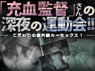 無修正エロ動画:「充血監督」さんの深夜の運動会!!:おまんこ無修正