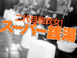 無修正エロ動画:二代目脱衣女「スーパー銭湯」:パイパンオマンコ