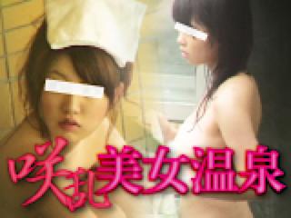 無修正エロ動画:咲乱美女温泉-覗かれた露天風呂の真向裸体-:マンコ無毛