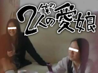 無修正エロ動画:俺の2人の愛嬢:パイパンマンコ