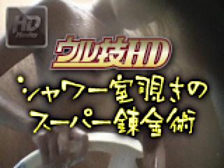無修正エロ動画:ウル技HD!シャワー室覗きのスーパー錬金術:おまんこ