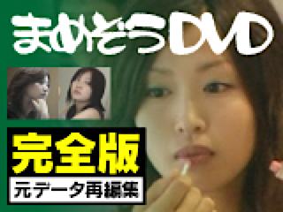 無修正エロ動画:まめぞうDVD完全版:マンコ無毛