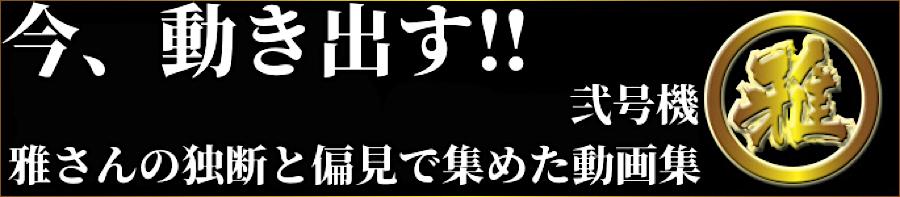 無修正エロ動画:今、動き出す‼弐号機‼ 雅さんの独断と偏見で集めた動画集:おまんこ無修正