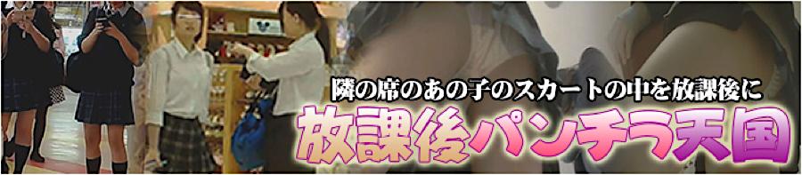 無修正エロ動画:放課後パンチラ天国:パイパンマンコ