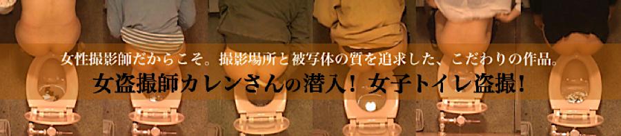 無修正エロ動画:女盗撮師カレンさんの 潜入!女子トイレ盗撮:オマンコ