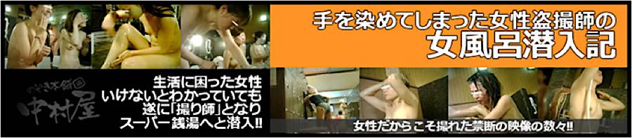 無修正エロ動画:手を染めてしまった女性盗撮師の女風呂潜入記:まんこ