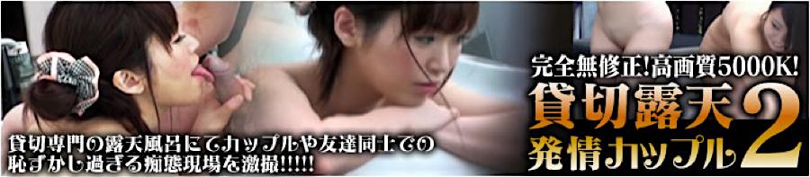 無修正エロ動画:貸切露天 発情カップル!:無毛おまんこ