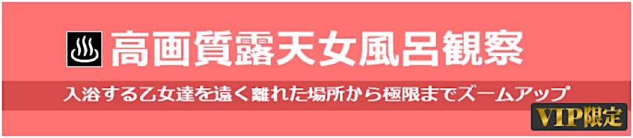 無修正エロ動画:高画質露天女風呂観察:丸見えまんこ