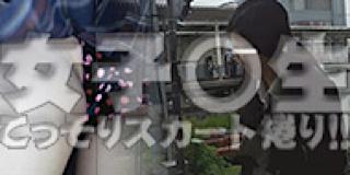 無修正エロ動画:女子〇生こっそりスカート捲り!!:無毛まんこ