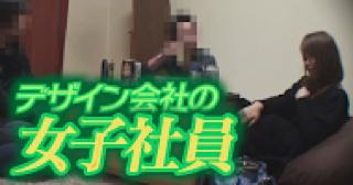 無修正エロ動画:★デザイン会社の女子社員:おまんこパイパン