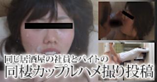 無修正エロ動画:★同じ居酒屋の社員とバイトの同棲カップル:無毛おまんこ