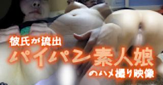 無修正エロ動画:★彼氏が流出 パイパン素人娘のハメ撮り映像:オマンコ丸見え