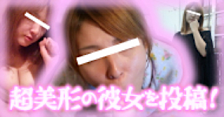 無修正エロ動画:★超美形の彼女を投稿!!:まんこ無修正