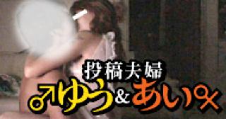 無修正エロ動画:★おしどり夫婦のyou&aiさん投稿作品:無毛まんこ